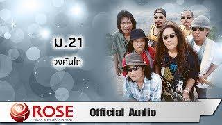 ม.21 - วงคันไถ (Official Audio)