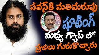 Pawankalyan meet people on  shooting gap ||  MLAGrandhiInsult Pawan || JanasenaChief Insulted || TTM