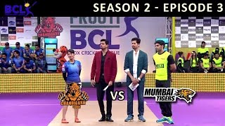 Frooti BCL Episode 3 Chandigarh Cubs vs Mumbai Tigers