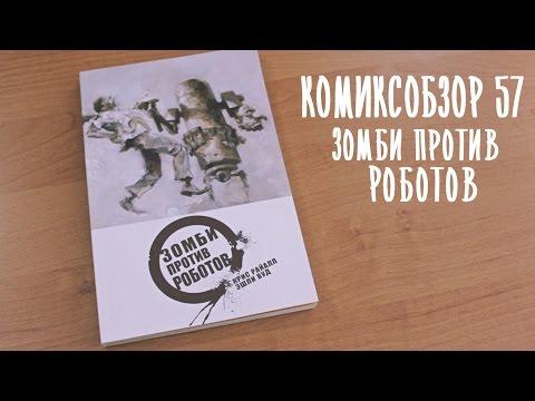 Комиксобзор № 57 - Зомби Против Роботов