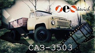 рассказ САЗ-3503 / ГАЗ 52