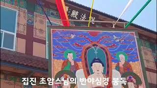 세계불교도우의회 (WFB)  안심정사 센터 창립법회 영상