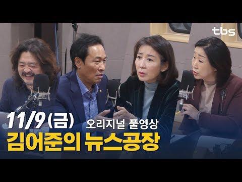11.9(금) 김어준의 뉴스공장 우상호, 나경원, 심상정, 황교익