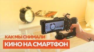 Как мы снимали кино на смартфон