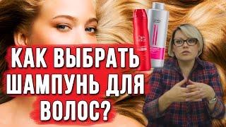 видео выбрать шампунь для волос