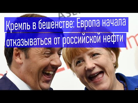 Кремль в бешенстве: Европа начала отказываться от российской нефти!