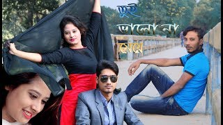 Tui Valo Na Meye |  তুই ভালো না মেয়ে | New Bangla  Song By 2019