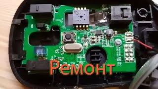 Ремонт мышки (компьютерной)