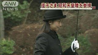 秋篠宮ご夫妻の次女・佳子さまが昭和天皇陵を参拝されました。 東京・八...