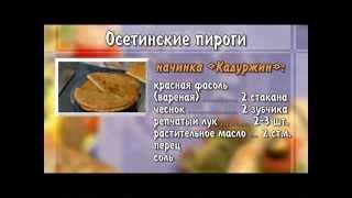 Осетинские пироги(Цикл программ