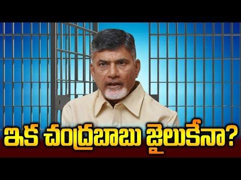 ఇక చంద్రబాబు జైలు కేనా || New Twist in TDP || Ys Jagan Vs Chandrababu Naidu || Ap Political News