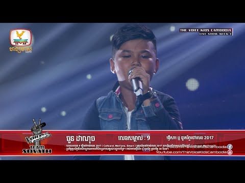Thoun Danoch - Baby I'm Sorry (Live Show Week 1 | The Voice Kids Cambodia 2017)