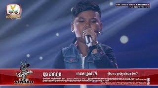 ធួន ដាណុច - Baby I'm Sorry (Live Show Week 1 | The Voice Kids Cambodia 2017)