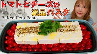【大食い】トマト大量消費!チーズ3箱使用のフェタチーズパスタを食べる!シンプルな素材のみで絶品パスタ[Baked Feta Pasta] 10人前[バズレシピ]【木下ゆうか】