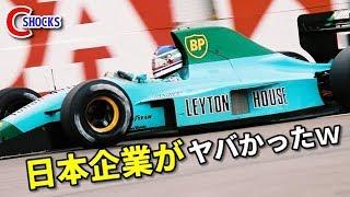 【衝撃】F1に殴り込んだ日本企業がハンパなかった…