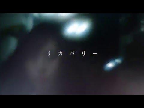 THE DHOLE - リカバリー 【MV】