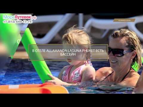 Обзор отеля ALLAMANDA LAGUNA 4★  отели Пхукет Тайланд