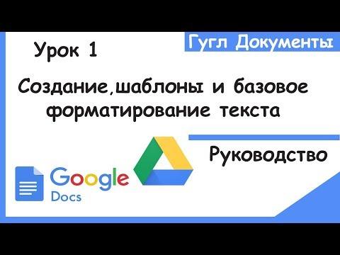 Гугл документы для начинающих .Как создавать,искать шаблоны и форматировать текст.Гугл докс.Урок 1.