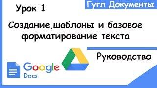 Гугл документы.Как создавать,искать шаблоны и форматировать текст.Гугл докс.Урок 1.