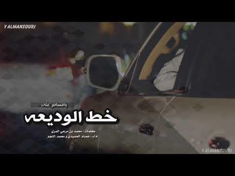 شيلة يامسافر على خط الوديعه    عصام الحميدي Ùˆ محمد ال نجÙ