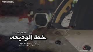 شيلة يامسافر على خط الوديعه    عصام الحميدي و محمد ال نج٠Video