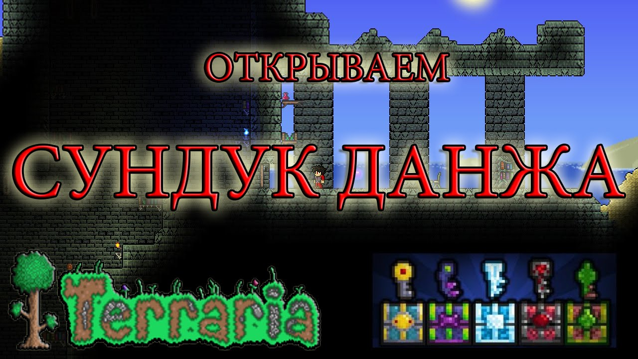 terraria how to open inventory