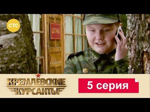 Кремлевские Курсанты Сезон 2 Серия 13