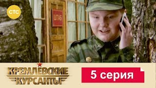 Кремлевские Курсанты 5