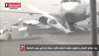 رواد مواقع التواصل يتداولون فيديو لتحطم طائرات بمطار أبو ظبي بسبب العاصفة