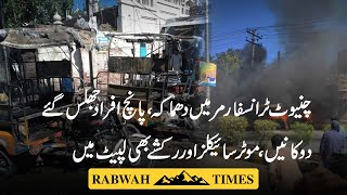 Electric Transformer Blast In Chiniot