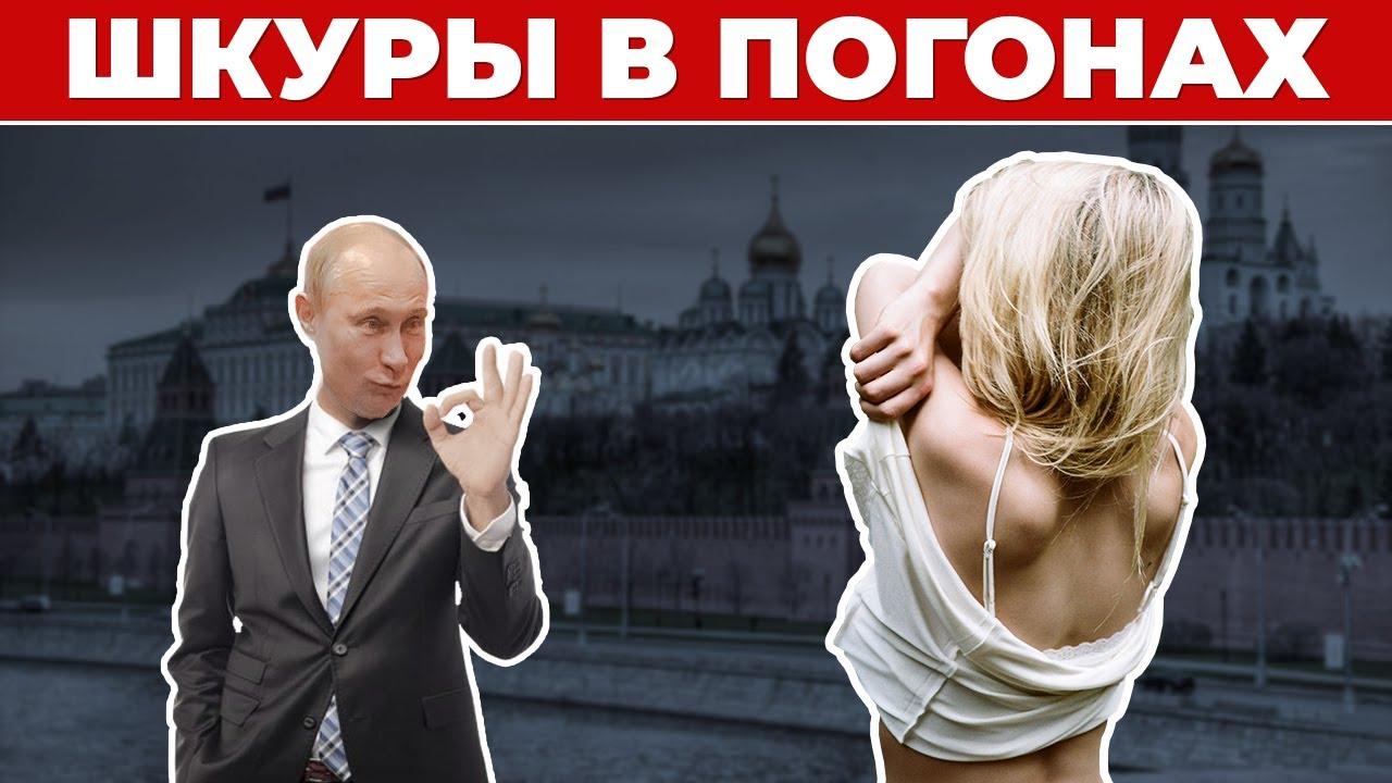 🙋🏻♀️ Девушки из ФСБ. Тайное оружие Путина.