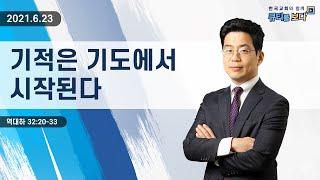 [한국교회와 함께 큐티를 보다]2021년 6월 23일(KOR/ENG/CHN/JPN SUB)