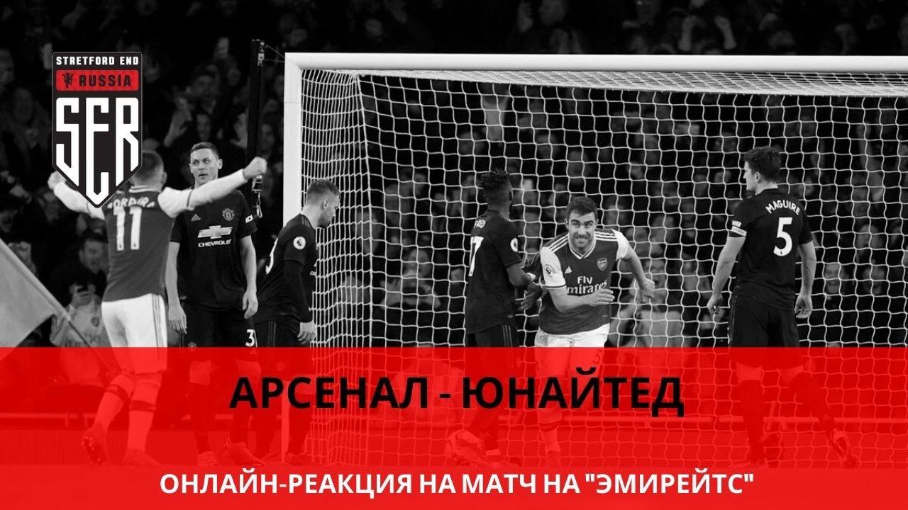 Арсенал астон виллаонлайн