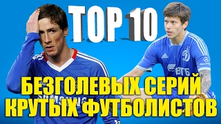 ТОП-10 безголевых серий крутых футболистов