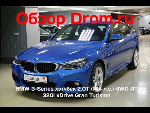BMW 3-Series хэтчбек 2018 2.0T (184 л.с.) 4WD AT 320i xDrive Gran Turismo - видеообзор