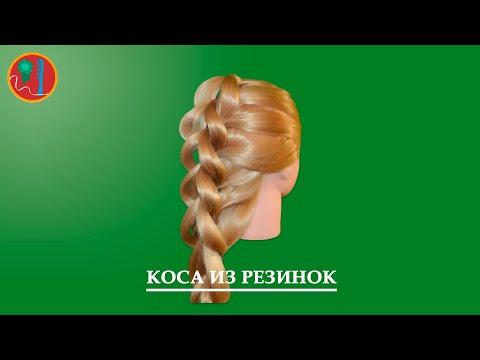 """Прическа """"Коса из резинок"""""""