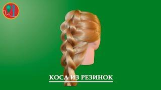 Прическа Коса из резинок
