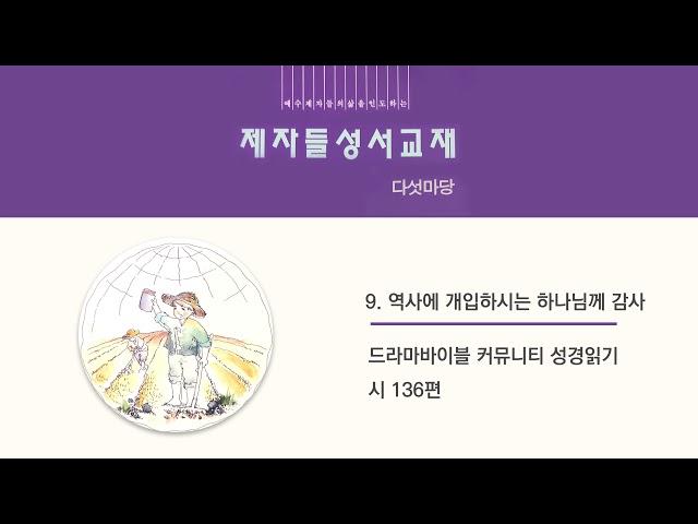 [제자들 성서교재] 다섯마당 - Chapter9
