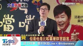 【十點不一樣】韓國瑜總質詢「拒答、代答」 「發大財」答詢的警訊!