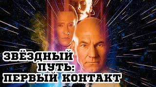 Звездный путь: Первый контакт (1996) «Star Trek: First Contact»  - Трейлер (Trailer)