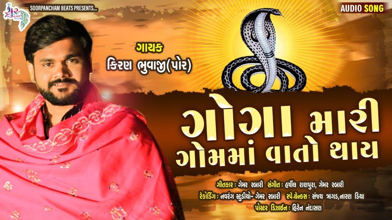 ગોગા મારી ગામ માં વાતો થાય । Goga Mari Gam ma Vato Thay By Kiran Bhuvaji (Por) Gujarati