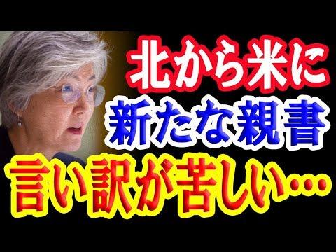 韓国カンギョンファ外相「北から米国に新たな親書が贈られたというのは勘違いで…」もう外交ムリ…【日出づる国TV】