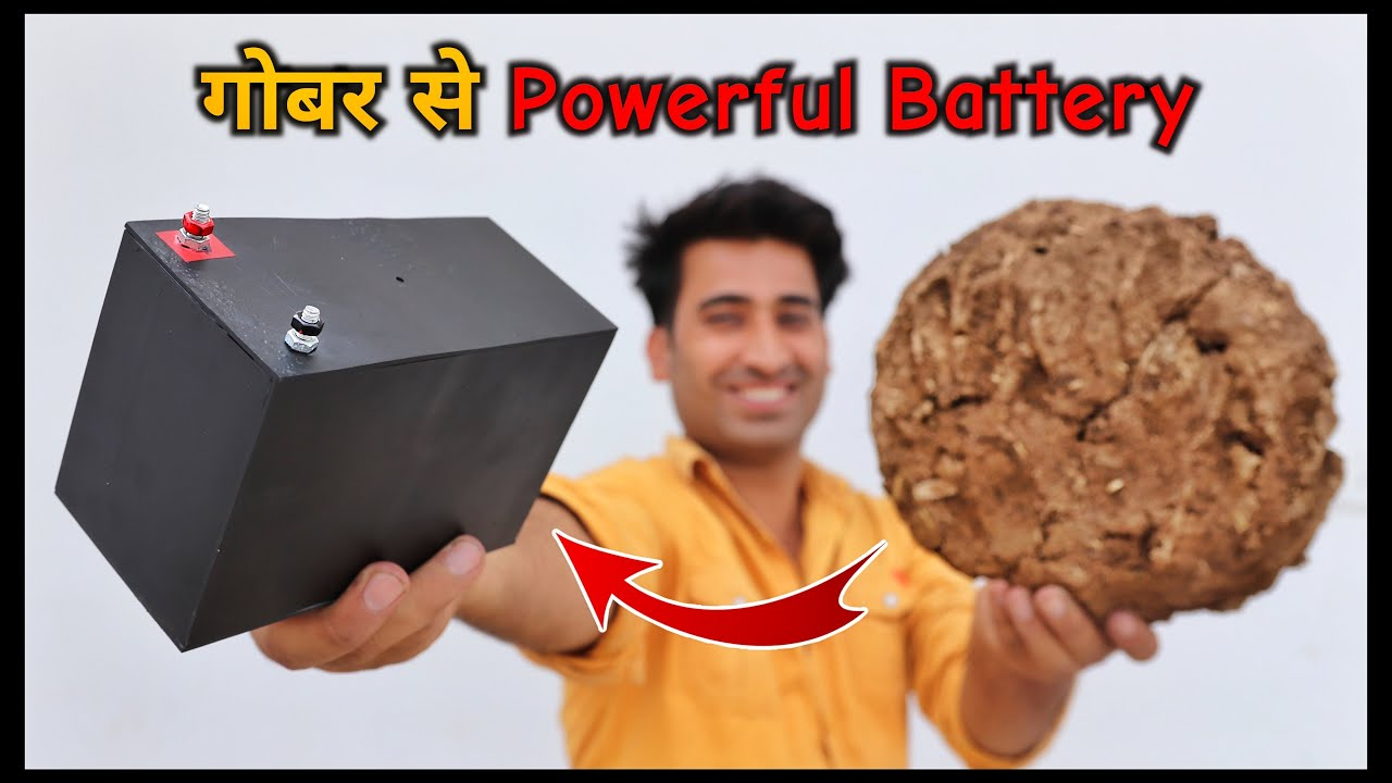 गोबर से बनाई Powerful Battery || 100% Working || How To Make Battery
