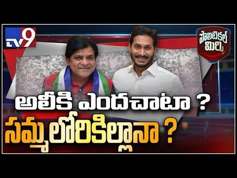 Political Mirchi : ఎమ్మెల్సీ పదవిని ఆశిస్తున్న అలీకి జగన్ గ్రీన్ సిగ్నల్ ఇస్తారా? - TV9