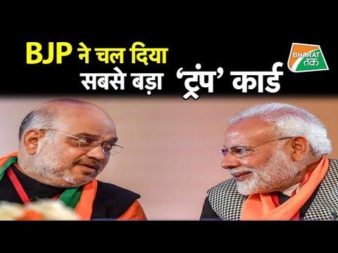 BJP की पहली लिस्ट आई, Amit Shah को लेकर बड़ा ऐलान| Bharat Tak