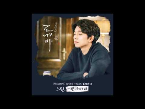 [INSTRUMENTAL] Urban Zakapa ( 어반 자카파) – 소원 (Wish) [Goblin (도깨비) OST Part 10]