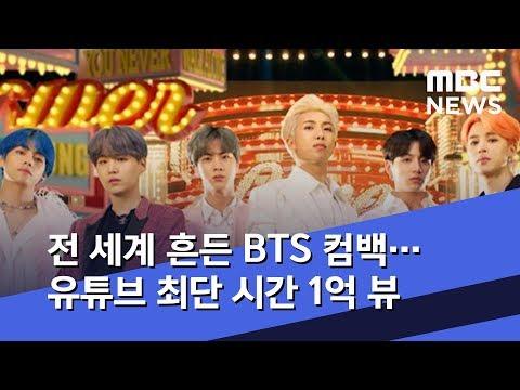 전 세계 흔든 BTS 컴백…유튜브 최단 시간 1억 뷰 (2019.04.14/뉴스데스크/MBC)