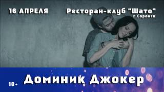 "Dominick Jocker 16 апреля ""Chateau"""