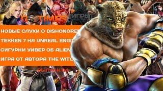GS Times [ИГРЫ] #84. Tekken 7 и новая игра от автора The Witcher 3 (игровые новости)
