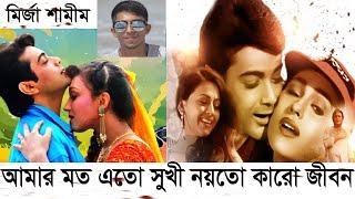 আমার মত এত সুখী নয়ত কারো জীবন - মীর্জা শামীম | New Bangla